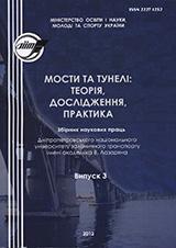 Сборник_Мосты-3.jpg