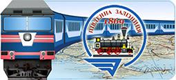 південна залізниця.png