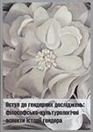 Монограф_Власова_Вступ.jpg