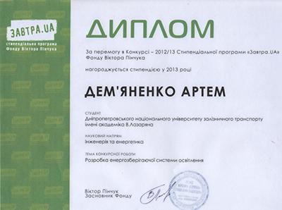 Диплом демяненко.png